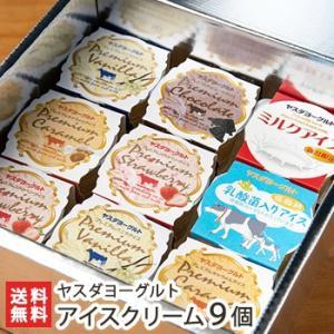 ヤスダヨーグルト アイスクリーム選べる9個セット(6種から9個お選び下さい)/お中元ギフト/のし無料/送料無料|niigata-shop