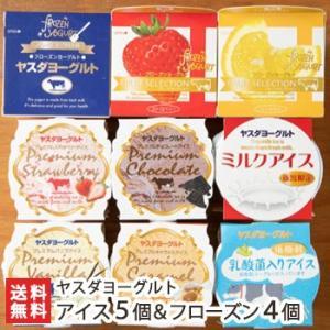 ヤスダヨーグルト 選べるアイスクリーム5個・フローズンヨーグルト4個セット/お中元ギフト/のし無料/送料無料|niigata-shop