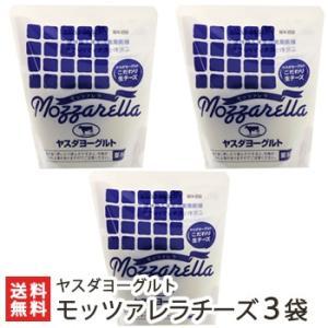 ヤスダヨーグルト モッツァレラチーズ90g×3袋/送料無料|niigata-shop