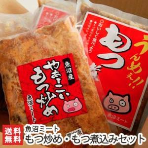 魚沼 もつ炒め・もつ煮込み 各2袋セット 魚沼ミート/のし無料/送料無料 niigata-shop
