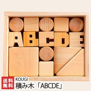 Hello baby 積み木(国産ヒノキ)文字入「ABCDE」 木のものロングライフデザインKOUGI/御歳暮にも!ギフトにも!/のし無料/送料無料|niigata-shop