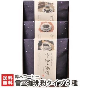 雪室珈琲 粉タイプ(150g)3種セット(オリジナルブレンド×1、ショコラ×1、クラシック×1)鈴木コーヒー/お中元ギフト/のし無料/送料無料|niigata-shop