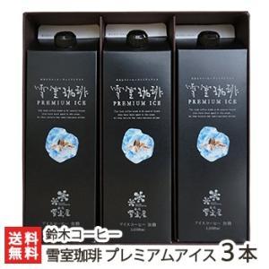 雪室珈琲 プレミアムアイス(1000ml)3本セット 鈴木コーヒー/無糖/のし無料/送料無料|niigata-shop