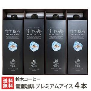 雪室珈琲 プレミアムアイス(1000ml)4本セット 鈴木コーヒー/無糖/のし無料/送料無料|niigata-shop