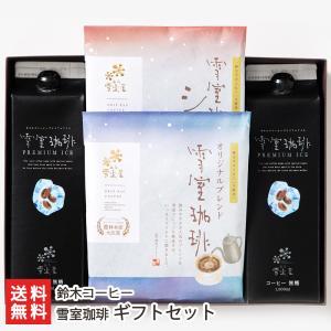 雪室珈琲 ギフトセット(オリジナルブレンド×1、ショコラ×1、プレミアムアイス×2)鈴木コーヒー/お中元ギフト/のし無料/送料無料|niigata-shop