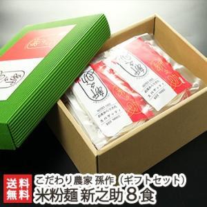 【グルテンフリー】米粉麺 新之助 8食入り ギフトセット(化粧箱入) こだわり農家 孫作/のし無料/送料無料|niigata-shop