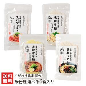 【グルテンフリー】米粉麺 選べる6食入り こだわり農家 孫作/のし無料/送料無料|niigata-shop