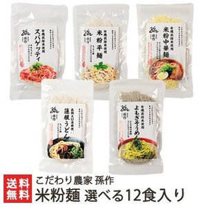 【グルテンフリー】米粉麺 選べる12食入り こだわり農家 孫作/のし無料/送料無料|niigata-shop