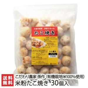 米粉たこ焼き 30個入り こだわり農家 孫作/送料無料|niigata-shop