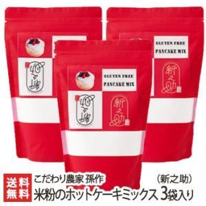 【グルテンフリー】米粉のホットケーキミックス 新之助 200g×3袋 こだわり農家 孫作/のし無料/送料無料|niigata-shop