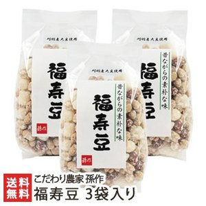 福寿豆 200g×3袋入り こだわり農家 孫作/のし無料/送料無料|niigata-shop