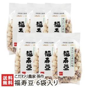 福寿豆 200g×6袋入り こだわり農家 孫作/のし無料/送料無料|niigata-shop