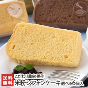 米粉シフォンケーキ詰め合わせ 選べる6個入/ こだわり農家 孫作/送料無料|niigata-shop