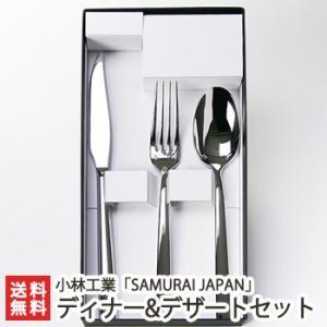 ラッキーウッド「SAMURAI JAPAN」カトラリー ディナー&デザートセット(スプーン、フォーク、ナイフ)小林工業/のし無料/送料無料|niigata-shop