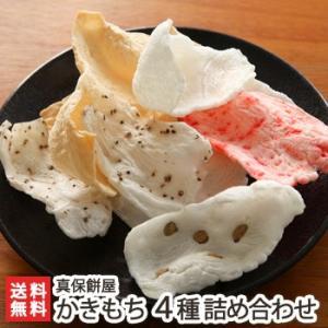 昔ながらの素朴なお菓子 八味かきもち 選べる4袋セット(1袋あたり50g)真保餅屋/残暑見舞い・敬老の日/のし無料/送料無料|niigata-shop