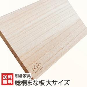 総桐まな板 大サイズ 朝倉家具/のし無料/送料無料|niigata-shop