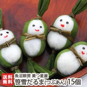 雪国新潟 笹雪だるま(つぶあん)15個入 魚沼耕房美つ星屋/お中元ギフト/のし無料/送料無料|niigata-shop