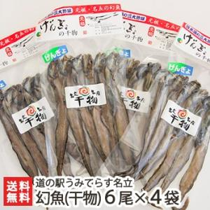 日本海で水揚げされた幻魚(干物)6尾入4袋セット 道の駅うみてらす名立/お歳暮に!/のし無料/送料無料|niigata-shop
