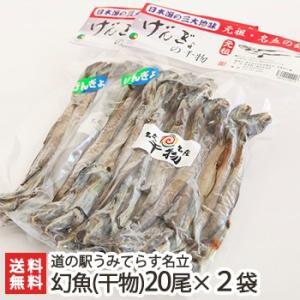 日本海で水揚げされた幻魚(干物)20尾入2袋セット 道の駅うみてらす名立/お歳暮に!/のし無料/送料無料|niigata-shop