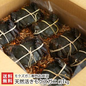 天然活きモクズガニ 約1kg(6〜10匹入)モクズガニ専門店 貝沼/送料無料|niigata-shop