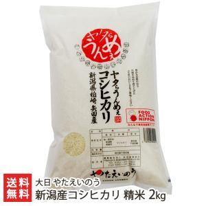 30年度米 新潟産 特別栽培米 従来品種コシヒカリ 精米2kg 矢田営農組合/送料無料|niigata-shop