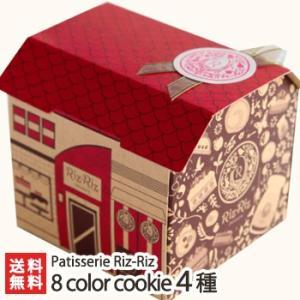 8 color cookie 選べる4種詰め合わせ Patisserie Riz-Riz/のし無料/送料無料|niigata-shop