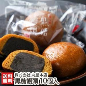新潟古町丸屋本店 黒糖饅頭 10個入/のし無料/送料無料|niigata-shop