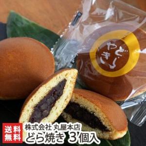 新潟古町丸屋本店 どら焼き 3個入/お中元ギフト/のし無料/送料無料|niigata-shop