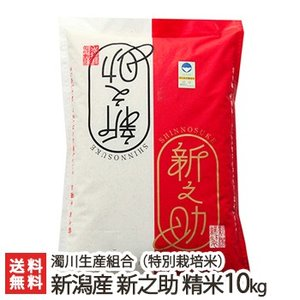 令和元年度新米 新潟産 新之助(特別栽培米)精米10kg(5kg×2)濁川生産組合/のし無料/送料無料|niigata-shop