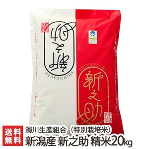 令和元年度新米 新潟産 新之助(特別栽培米)精米20kg(5kg×4)濁川生産組合/のし無料/送料無料|niigata-shop
