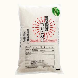 令和元年度新米 新潟産コシヒカリ(従来品種)玄米 2kg(無農薬・無化学肥料)/のし無料/送料無料|niigata-shop|03