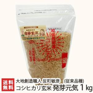 令和2年度米 新潟産コシヒカリ(従来品種)玄米「発芽元気」1kg(無農薬・無化学肥料)/ギフトにも/のし無料/送料無料|niigata-shop