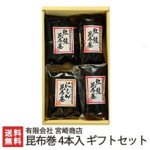 昆布巻 4本入り(紅鮭昆布巻×1、にしん昆布巻×1、紅鮭昆布巻(太巻)×2)宮崎商店/のし無料/送料無料 niigata-shop