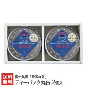 雪国紅茶 ティーパック丸缶 2個入(1缶:3g×6)冨士美園/ギフトにも/のし無料/送料無料