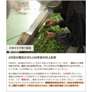 雪国紅茶 ティーパック丸缶 2個入(1缶:3g×6)冨士美園/のし無料/送料無料 niigata-shop 04