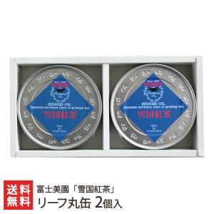 雪国紅茶 リーフ丸缶 2個入(1缶:30g)冨士美園/お中元ギフト/のし無料/送料無料|niigata-shop