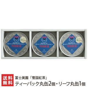 雪国紅茶 ティーパック丸缶2個(1缶:3g×6)・リーフ丸缶1個(1缶:30g)冨士美園/のし無料/送料無料 niigata-shop