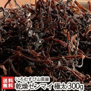 新潟産 天然 乾燥ゼンマイ 極太 300g(100g×3)いろむすび山菜屋/送料無料|niigata-shop