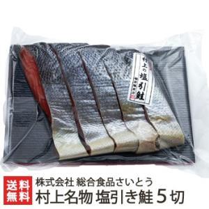 新潟 村上名物 塩引き鮭 5切(370g)真空包装 総合食品さいとう/送料無料|niigata-shop