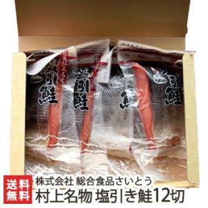 新潟 村上名物 塩引き鮭 12切(1袋あたり200g)3切毎真空包装 総合食品さいとう/のし無料/送料無料|niigata-shop