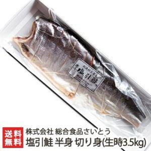 新潟 村上名物 塩引き鮭 半身 切り身(生時3.5kg)真空包装 総合食品さいとう/のし無料/送料無料|niigata-shop