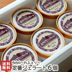 定番ジェラート選べる6個セット Refeli〜れふぇり〜/のし無料/送料無料|niigata-shop