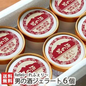 男の酒ジェラート選べる6個セット Refeli〜れふぇり〜/のし無料/送料無料|niigata-shop