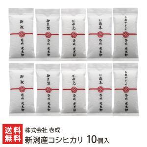 30年度米 選べる表書き・名入れ対応可 梅結びパッケージ米 新潟産コシヒカリ 精米 300g×10袋/ギフト プレゼント お祝い 贈り物/送料無料|niigata-shop
