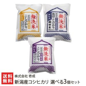 新潟産コシヒカリ 無洗米 食べ比べ選べる3袋セット(1袋300g)/お中元ギフト/のし無料/送料無料|niigata-shop