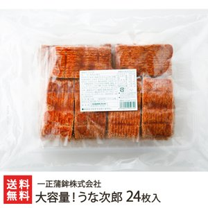 大容量!うな次郎 24枚入 一正蒲鉾株式会社/のし無料/送料無料|niigata-shop