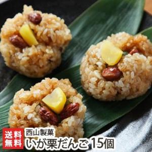 新潟長岡の老舗 西山製菓の郷土料理和菓子 いが栗だんご15個入/送料無料 niigata-shop