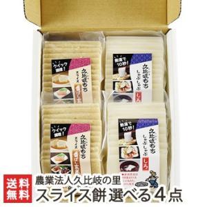 新潟 久比岐もち スライス餅 選べる4点セット/のし無料/送料無料|niigata-shop