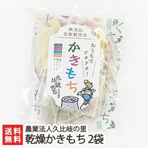新潟 米ばっかかきもち「乾燥かきもち」2袋入り(1袋あたり200g)/御歳暮にも!ギフトにも!/のし無料/送料無料|niigata-shop