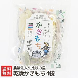 新潟 米ばっかかきもち「乾燥かきもち」4袋入り(1袋あたり200g)/のし無料/送料無料 niigata-shop